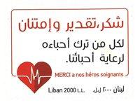 Libanon - COVID-19 Corona - Postfrisk frimærke