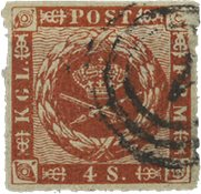 Danmark 1863 - AFA 9 - Stemplet