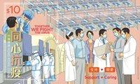 Hong Kong - COVID-19, apoyo - Hoja bloque