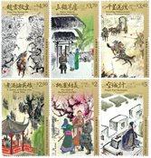 Hong Kong - Kinesisk litteratur - Postfrisk sæt 6v
