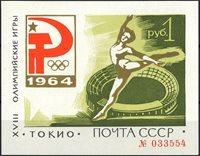 Russia 1964 - AFA 2923 - Mint