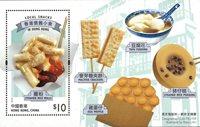 Hong Kong - Gastronomie locale - Bloc-feuillet neuf