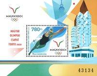 Hungría - Juegos Olímpicos 2020 - Hoja bloque nuevo