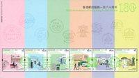 Hong Kong - 180-året for Hongkong Post - Postfrisk miniark