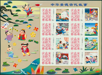 Chine - Zodiaque - Feuille neuve