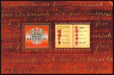 Autriche - Les 60 ans de la République - Bloc-feuillet neuf
