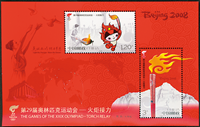 China - Olympic Torch Relay - Mint S/S