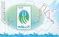 Kina - Vandveje - Postfrisk miniark