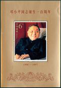 China - Deng Xiaoping - Mint S/S