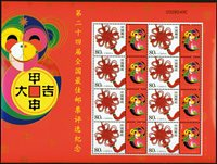 China - Year of monkey - Mint sheet