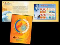Kina - Hjælp til jordskælvs- og tsunami ofre - Postfrisk småark i flot mappe
