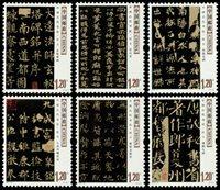 Kina - Kalligrafi - Postfrisk sæt 6v