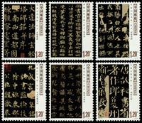 Chine - Calligraphie - Série neuve 6v