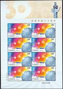 Kina - 30år satellit - Postfrisk småark