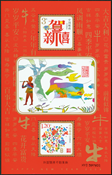 Kina - Nytårslotteri - Postfrisk miniark