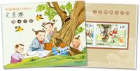 Kina - Legender - Postfrisk hæfte
