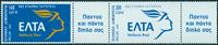 Grækenland - P-frimærker - Postfrisk parstykke