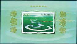 Kina - Xilinguole floden og græsarealer - Postfrisk miniark