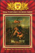 Russie - Bataille de Poltavskaya - Bloc-feuillet neuf