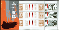 China - Ancient buildings of Tai Hu - Mint booklet