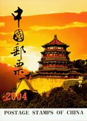 Chine Collection annuelle 2004 - Neuf - Neuf