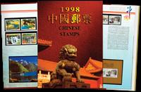 Chine - Livre annuel 1998 - Beau livre annuel