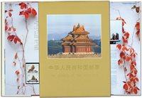 Kina - Årbog 1996