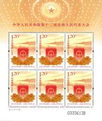 Kina - Nationaludgave - Postfrisk småark
