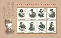 Kina - Læring fra kammerater - Postfrisk småark