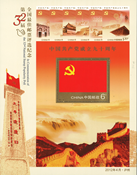 Kina - Mest populære frimærke - Postfrisk miniark
