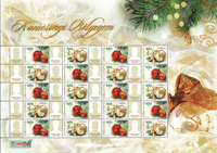 Hungary - Christmas - Mint sheetlet of P stamps