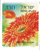 Israël - Gerbera - Timbre neuf adhésif
