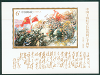 China 2006 Red Army March - Mint souvenir sheet