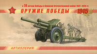 Russian Federation - Weapons from the second World  War - Mint booklet