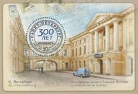 Russie - Le bureau de poste de St Pétersbourg - Bloc-feuillet neuf