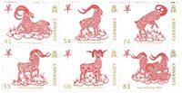 英属根西岛新邮 - 2015羊年套票