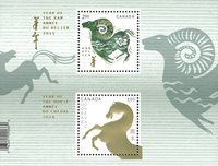 加拿大新邮- 2015羊年小版票