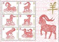英属根西岛新邮- 2015羊年小版张