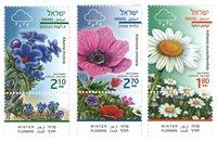 以色列新邮- 冬花 , 一套三枚