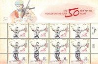 以色列含边纸新票- 训练营50年纪念 套票