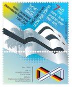 以色列和德国建交50年纪念套票 1枚