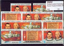 Rusland rumfart 8 forskellige frimærker
