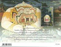 Thaïlande - Masques du Festival de Sonkran - Bloc-feuillet neuf