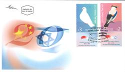 Israel - Duer fælles med Kina - Førstedagskuvert