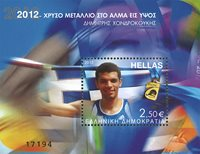 Grèce - Médaille d'or de saut en hauteur - Bloc-feuillet neuf