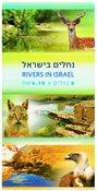 以色列新邮 河流小本票