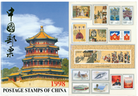 Chine collection annuelle 1998 - Neuf