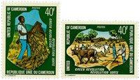 Cameroun - YT  594-95