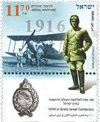 以色列邮票 第一次世界大战在以色列国土百年纪念 1枚