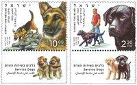 以色列邮票 服务人类的狗 套票 2枚